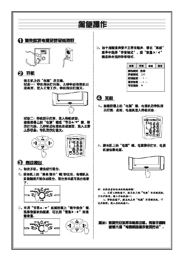 tcl王牌nt21a21彩电使用说明书