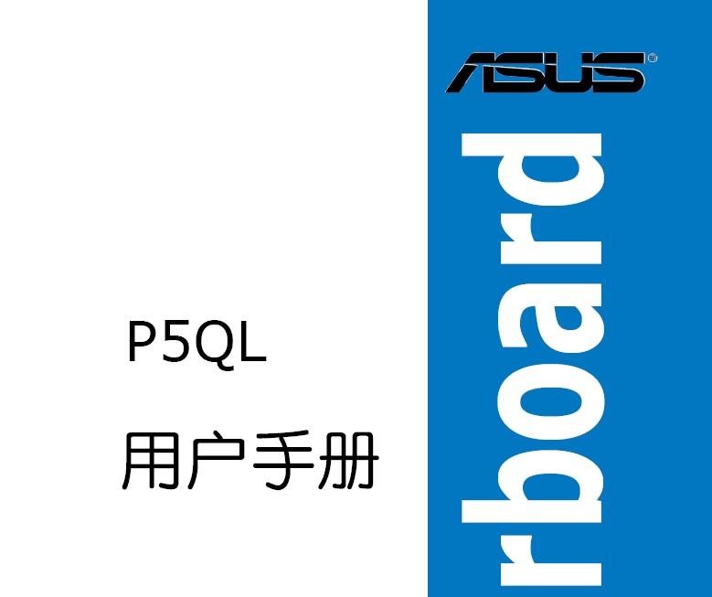 华硕P5QL主板简体中文版说明书