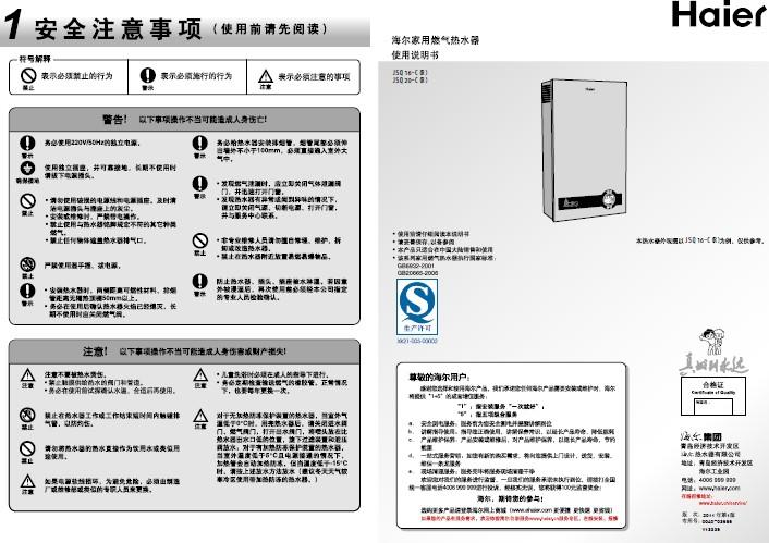 海尔 琥珀c系列10升燃气热水器 jsq20-cr(12t) 说明书图片