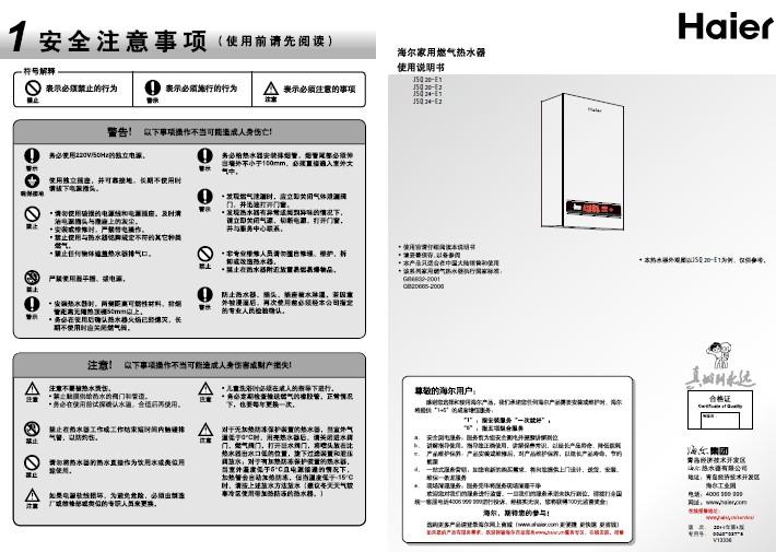 海尔 琥珀12升燃气热水器jsq24-e1(12t) 说明书图片