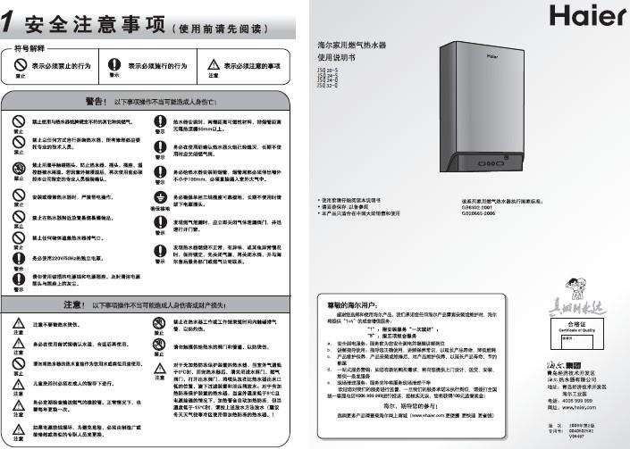 海尔 超越12升燃气热水器jsq24-sr白(12t) 说明书图片