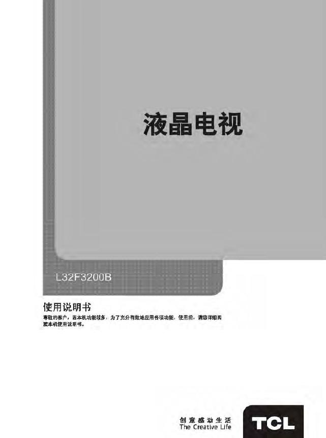 TCL王牌 L32F3200B液晶彩电 使用说明书