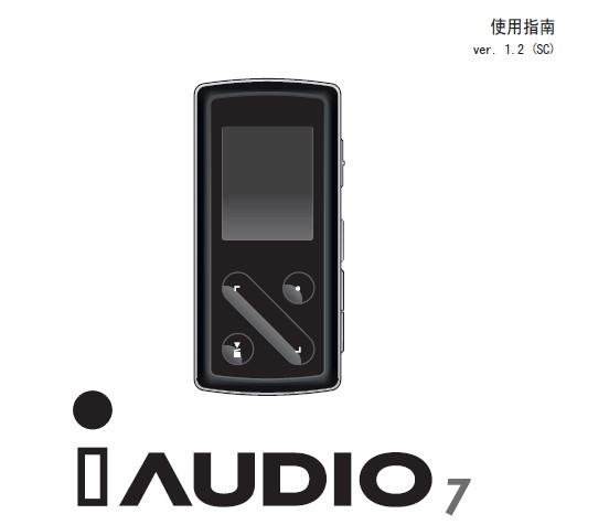 iAUDIO爱欧迪 I7播放器 说明书