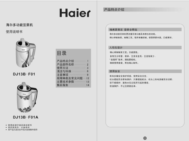 海尔 豆浆机dj13b-f01 说明书