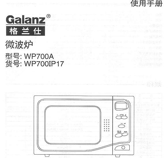 格兰仕wp700ip17微波炉说明书