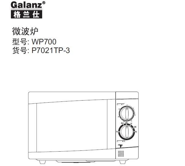 格兰仕p7021tp-3微波炉说明书