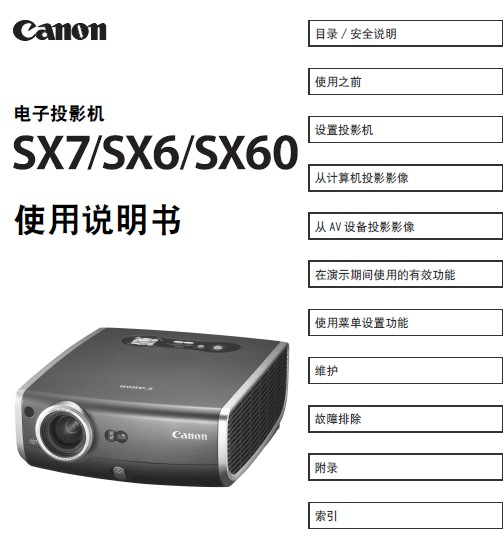 Canon佳能SX60投影仪 简体中文版说明书