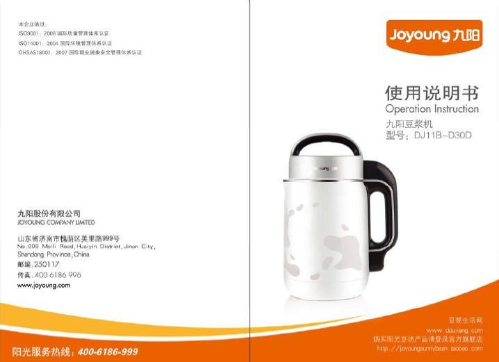 九阳豆浆机dj11b-d30d说明书