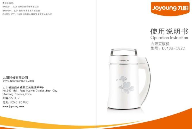 九阳豆浆机 dj13b-c82d 说明书