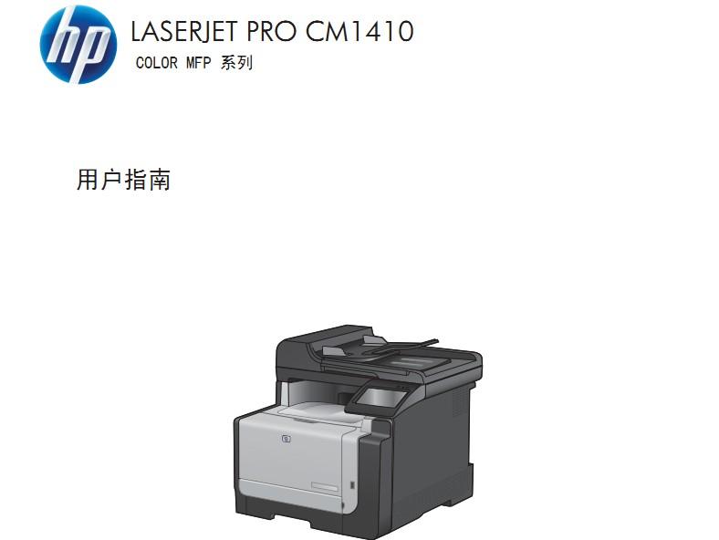 惠普LaserJet Pro CM1415fn使用说明书
