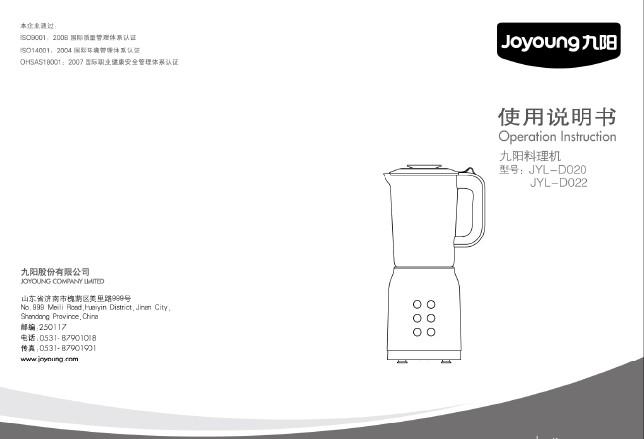 九阳热水壶jyl-d020说明书