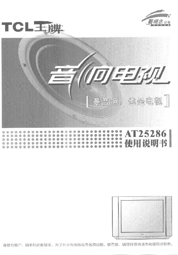 tcl王牌 at25286彩电 使用说明书