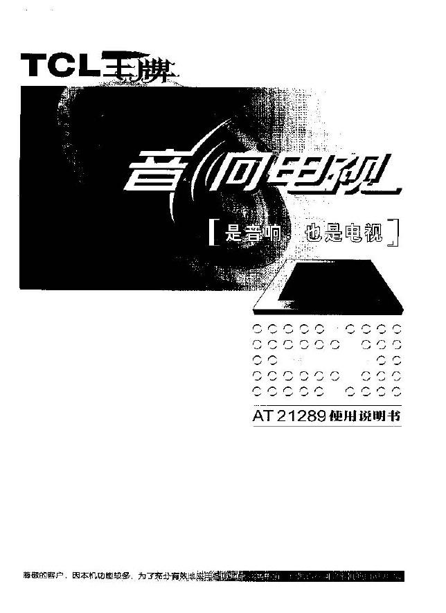 tcl王牌at21289彩电使用说明书官方下载|tcl王牌at书