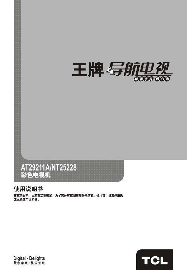 tcl王牌nt25228彩电使用说明书