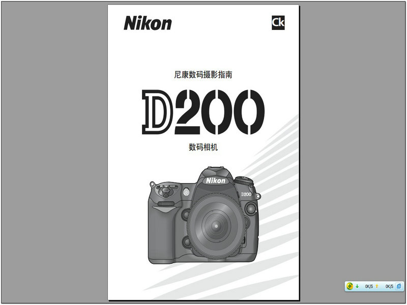 尼康 D200说明书