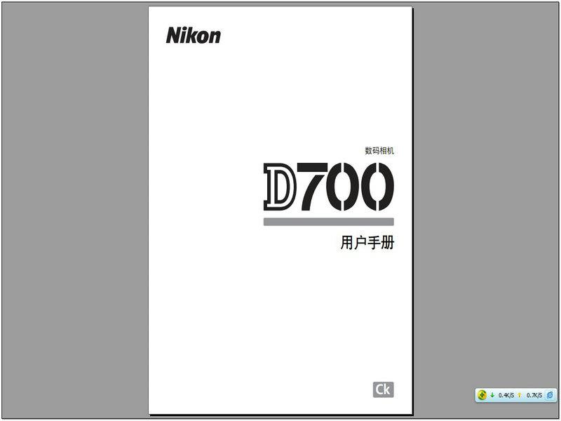 尼康 D700用户手册说明书