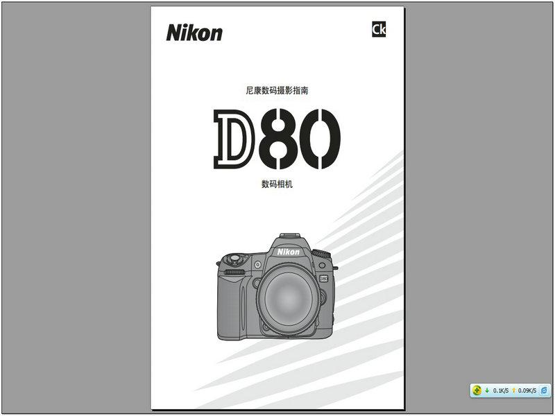 尼康 D80说明书