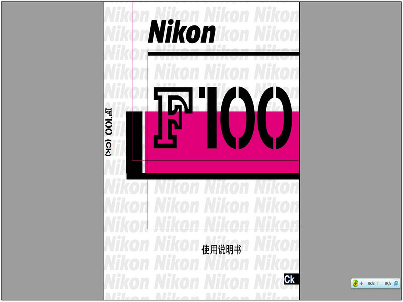 尼康 F100说明书