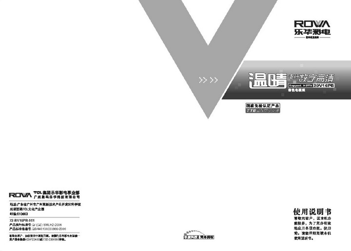 TCL王牌 29V16PB彩电 使用说明书