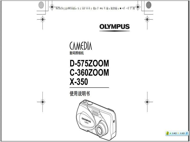 C-360ZOOM说明书