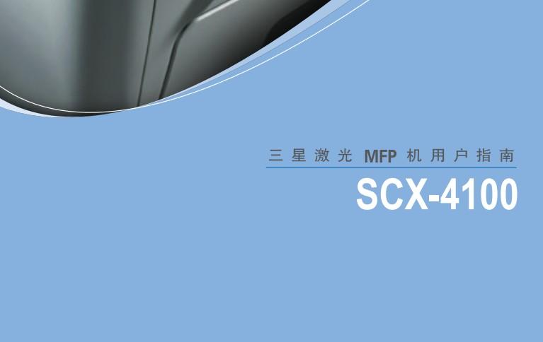 三星SCX-4100使用手册说明书