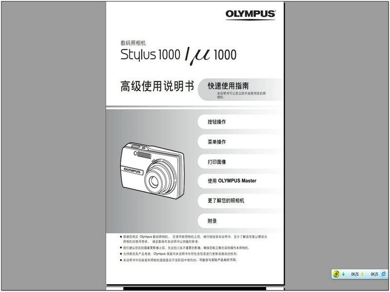 奥林巴斯μ-1000