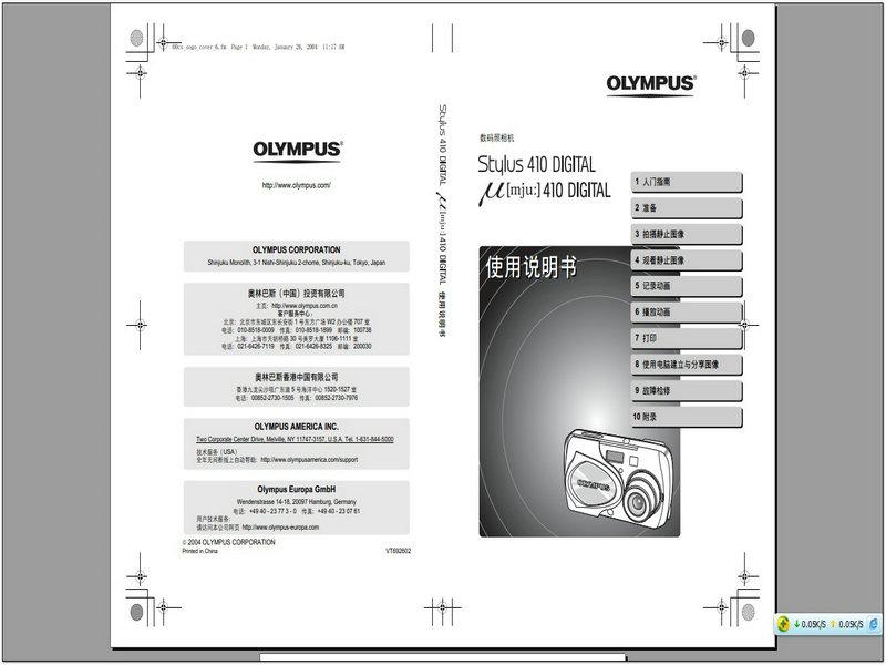 奥林巴斯μ-410D