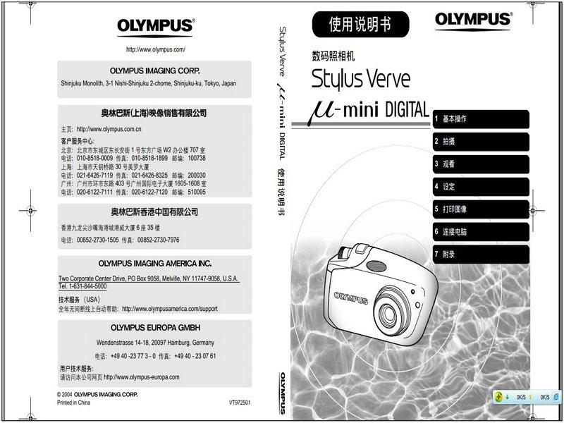 奥林巴斯μ-mini digital 说明书