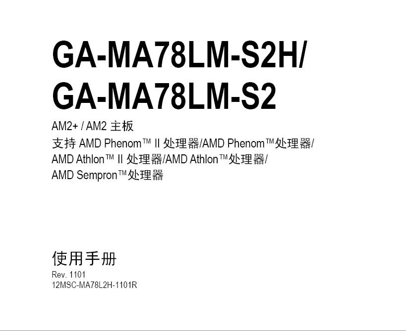 技嘉GA-MA78LM-S2H主板说明书