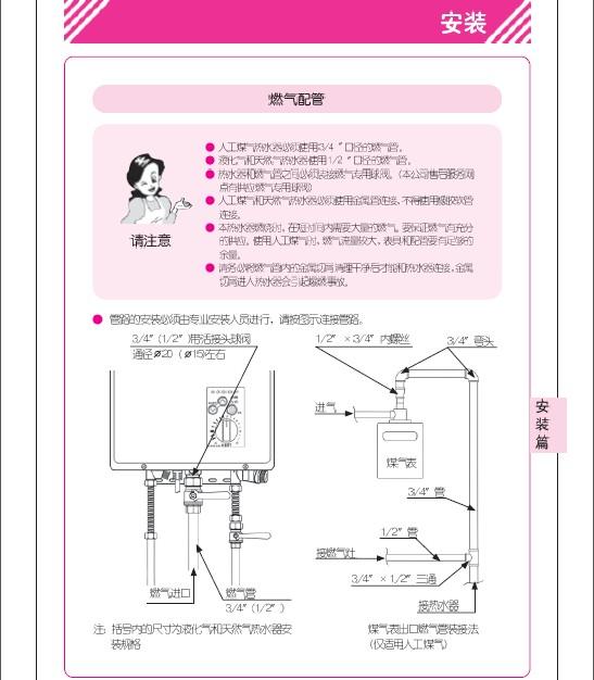 林内强制排气式燃气快速热水器(jsq20-c)说明书