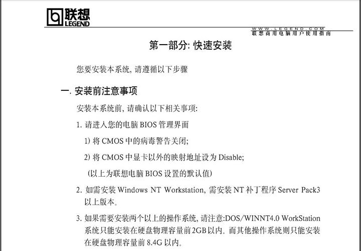 联想硬盘保护系统使用指南 V4.0说明书