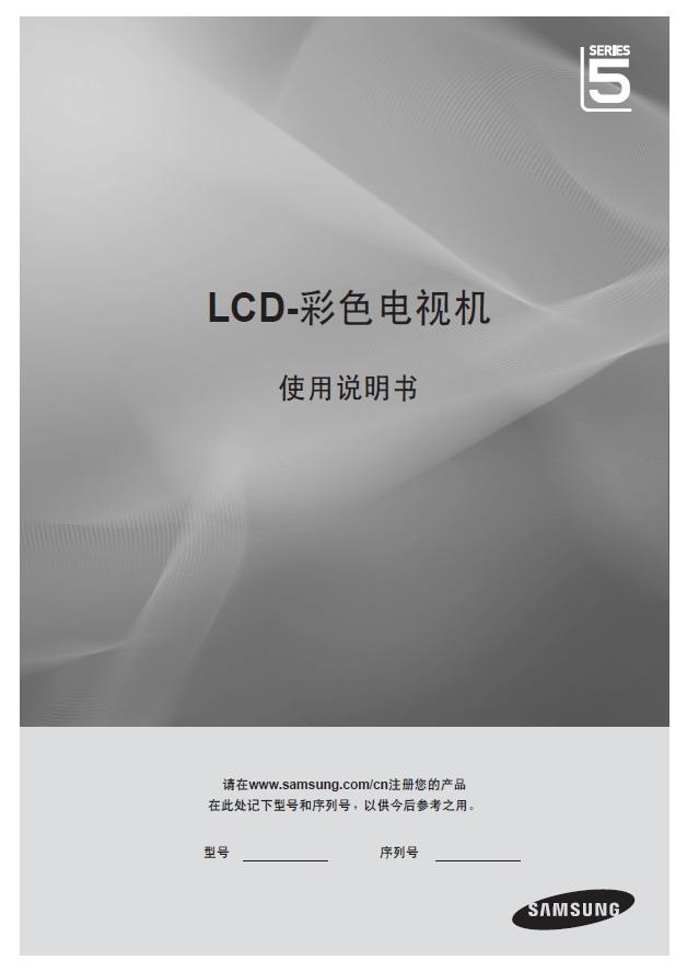 三星la37b530p7r液晶彩电使用说明书官方下载|三星