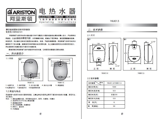 阿里斯顿迷你纤巧心系列电热水器y6be1.5说明书