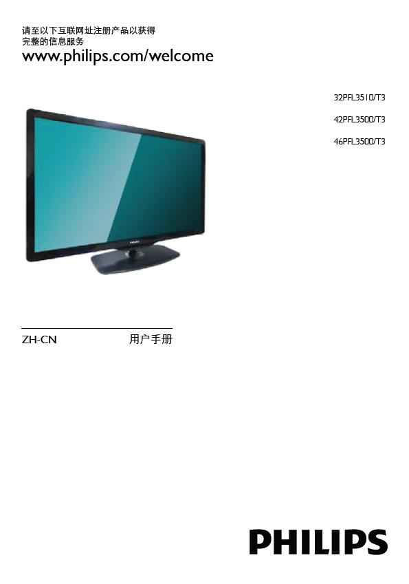 飞利浦 32PFL3500/T3液晶彩电 使用说明书