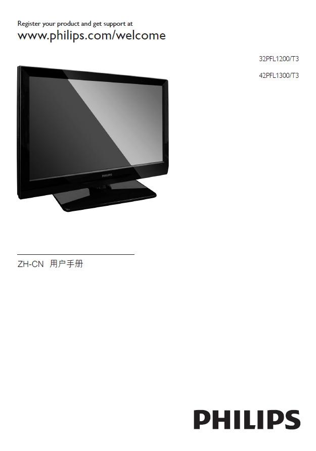 飞利浦 42PFL1300/T3液晶彩电 使用说明书