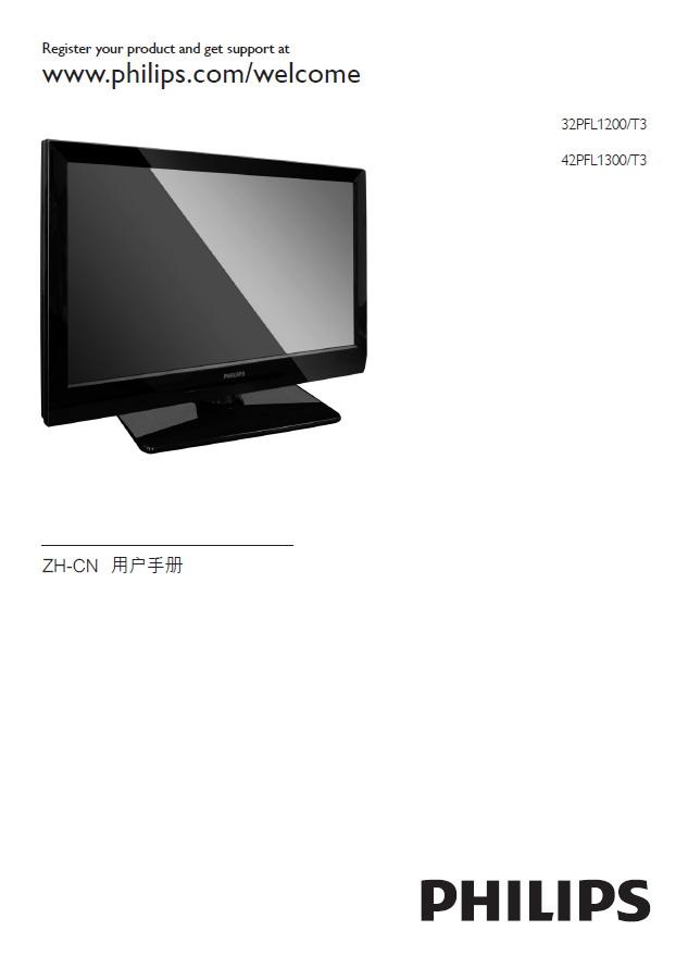飞利浦 32PFL1200/T3液晶彩电 使用说明书