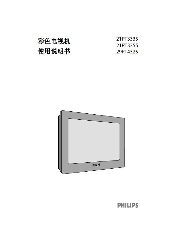 飞利浦 29PT4325/93彩电 使用说明书