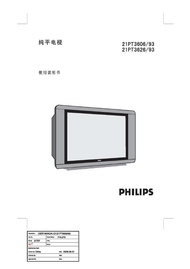 飞利浦 21PT3606/93彩电 使用说明书