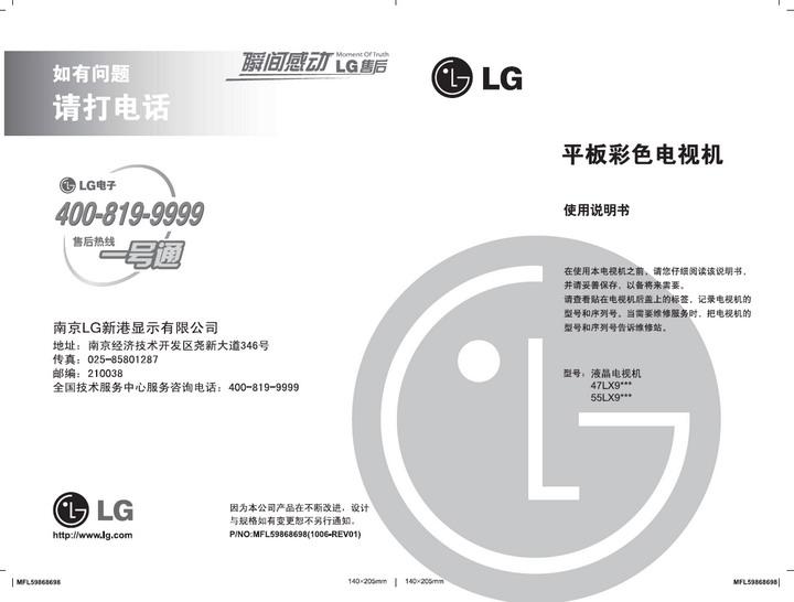LG 47LX9500-CA液晶彩电 使用说明书