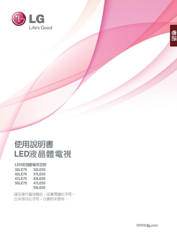 LG 32LE7500-CB液晶彩电 使用说明书