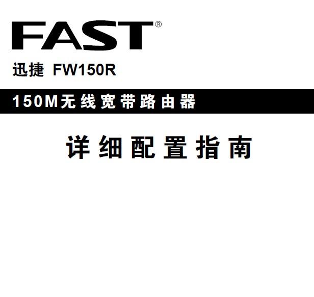 FAST迅捷FW150R无线宽带路由器说明书