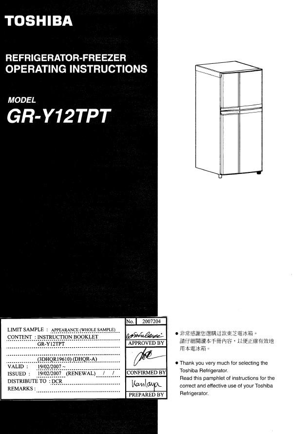 东芝gr-y12tpt变频式冷冻冷藏电冰箱 使用说明书
