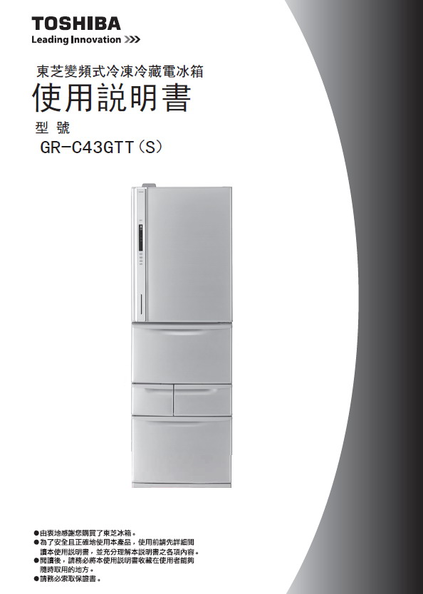 东芝gr-c43gtt(s)变频式冷冻冷藏电冰箱 使用说明书