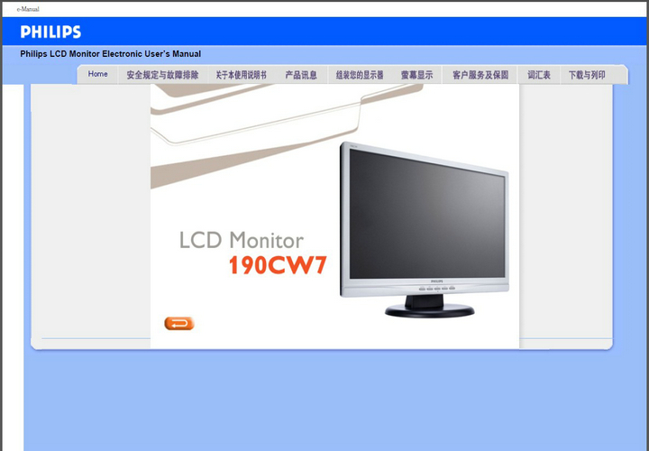 飞利浦190CW7CS/93 19.1 英寸 WXGA+ LCD 宽屏幕显示器 说明书