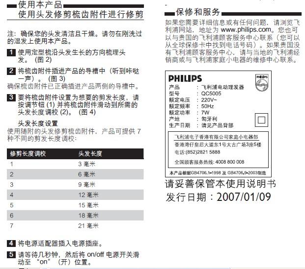 飞利浦qc5005/10理发器说明书