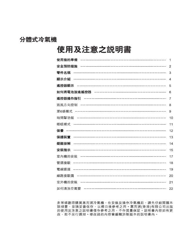 惠而浦分体空调的电路图