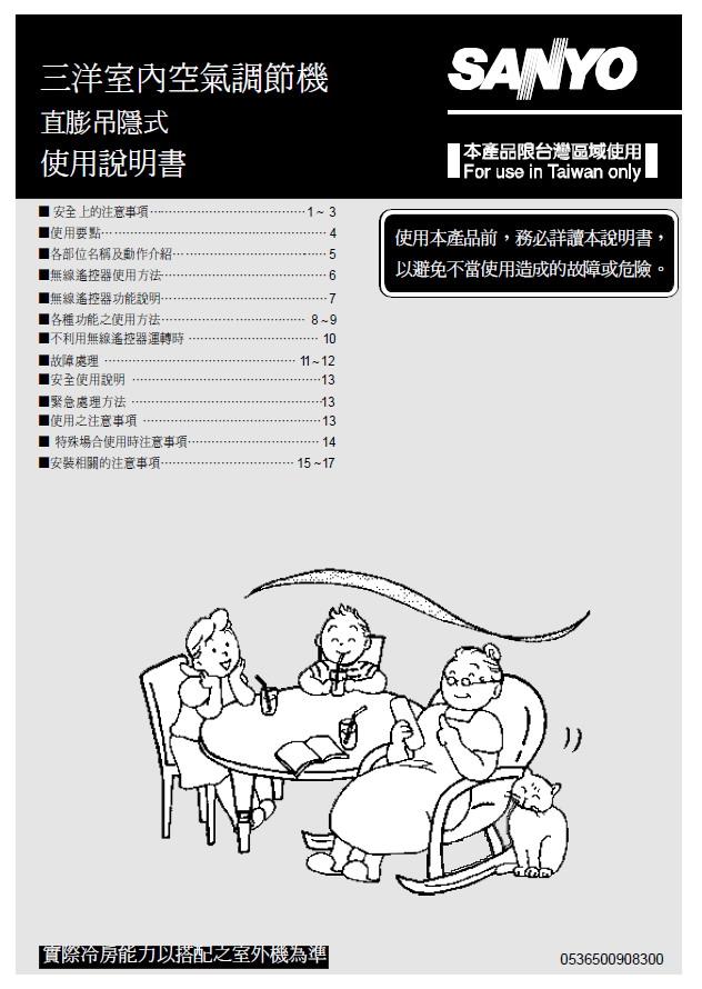 三洋sah-c40407空调说明书