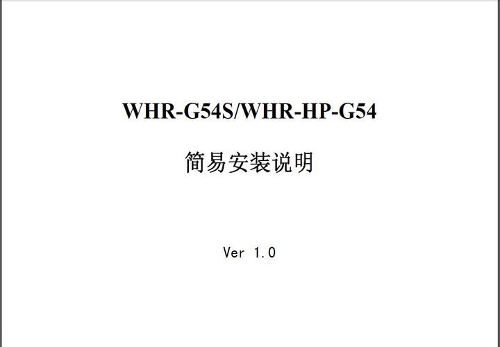 巴比禄WHR-HP-G54中文使用说明书