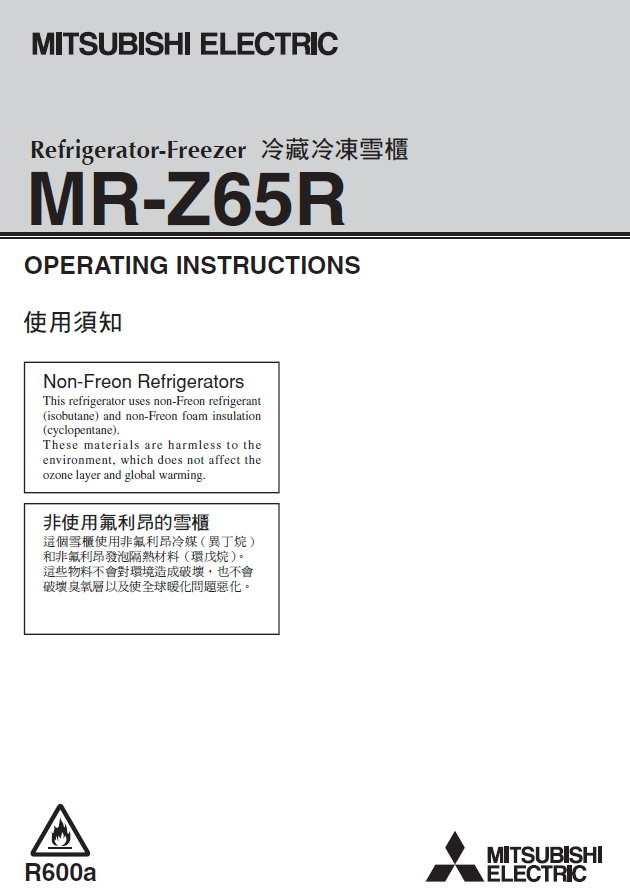 三菱mr-z65r电冰箱 使用说明书