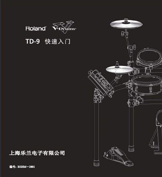 罗兰 TD-9: 鼓音源说明书